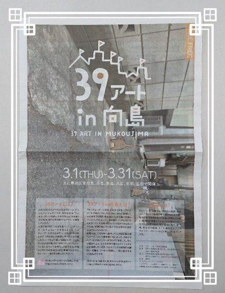 39アートin向島 3/1-3/31