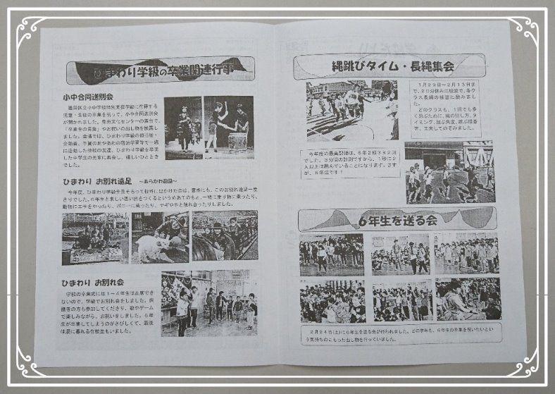 墨田区立第一寺島小学校