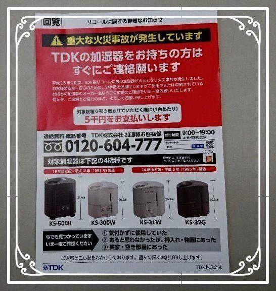TDKの加湿器