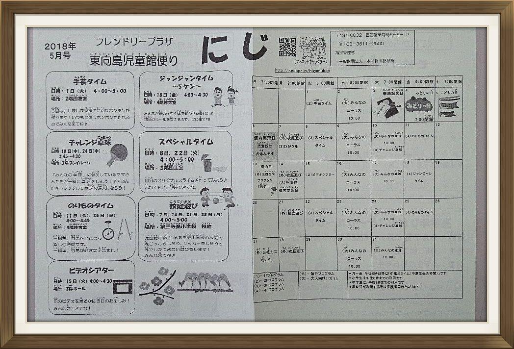 東向島児童館便り にじ5月号 表