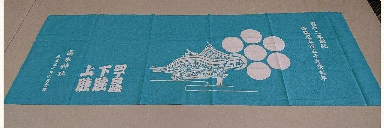 高木神社 御鎮座五百五十年祭式年 手ぬぐい