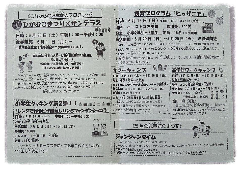 フレンドリープラザ東向島児童館便りにじ 裏 6月号