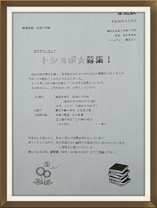 第三寺島小学校のトショボ☆募集!