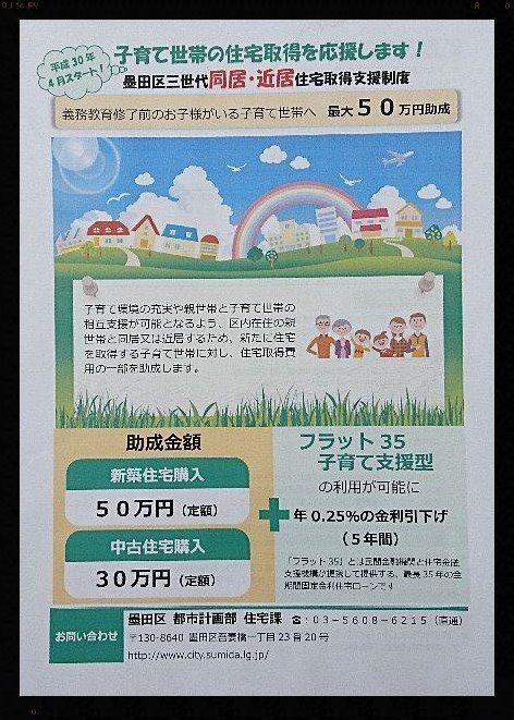 墨田区三世代同居・近居住宅取得支援制度