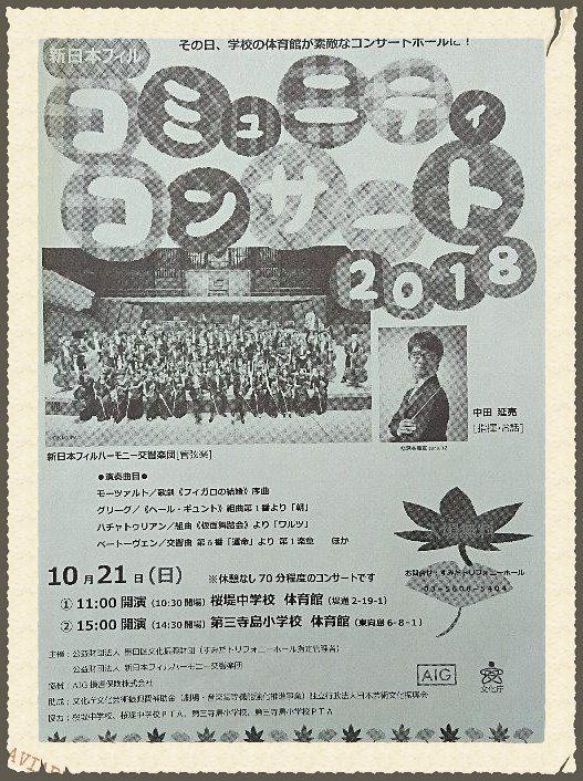 新日本フィルコニュニティコンサート2018
