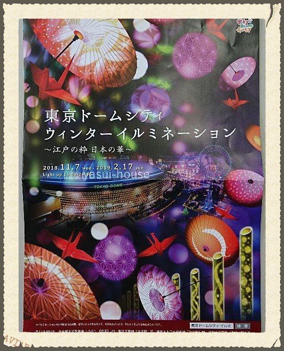 東京ドームシティ ウィンターイルミネーション2018.11.7-2019.2.17
