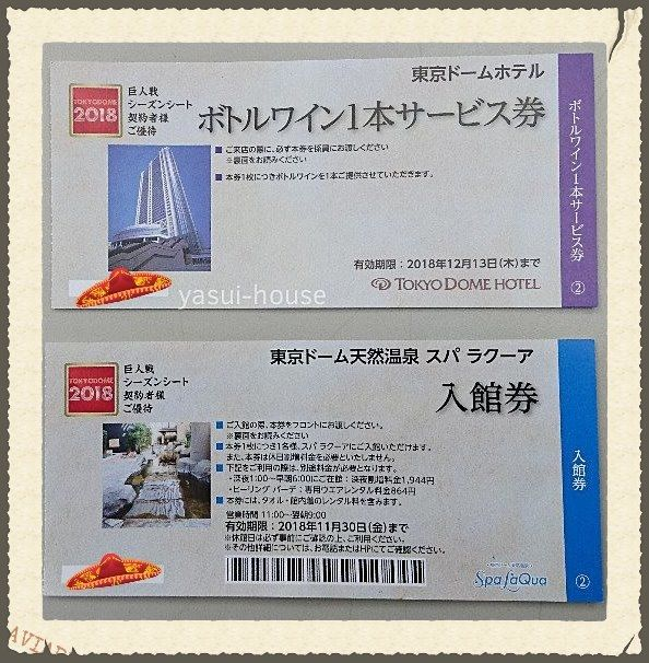 東京ドームホテル、東京ドーム天然温泉 スパ ラクーア