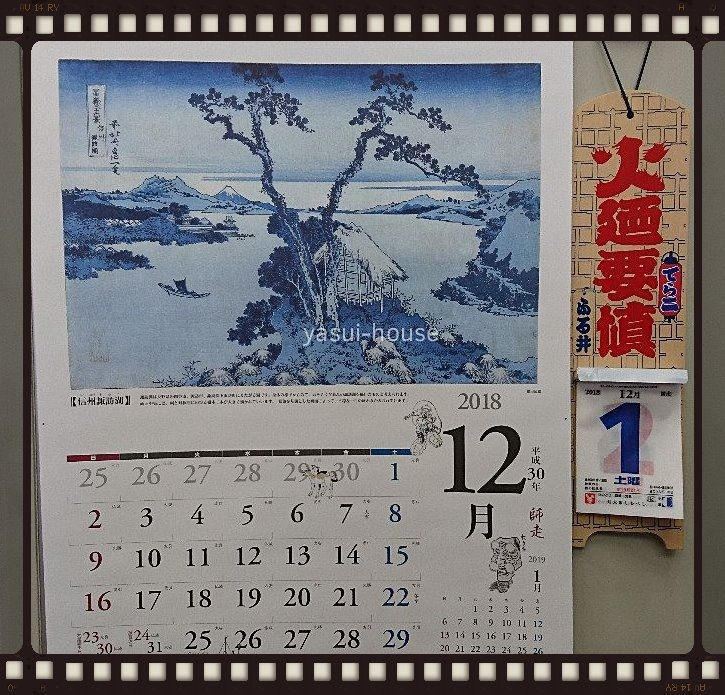 葛飾北斎 冨嶽三十六景「信州諏訪湖」