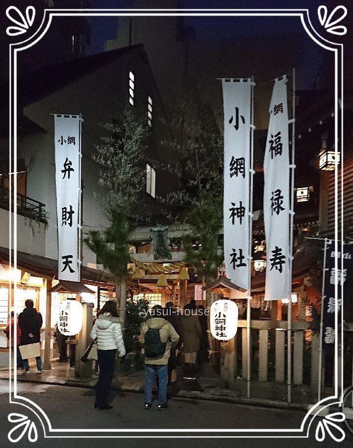 小網神社 日本橋七福神のひとつ