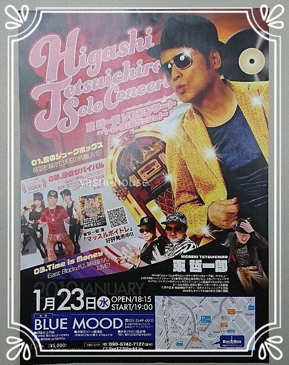 東哲一郎ソロコンサート 2019.1.23