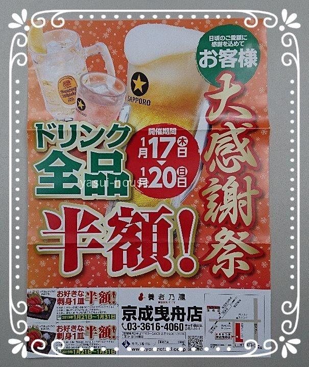 養老乃瀧 京成曳舟店 2019.1.17開店