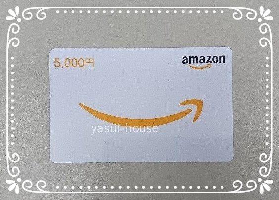 アマゾンギフト券¥5000