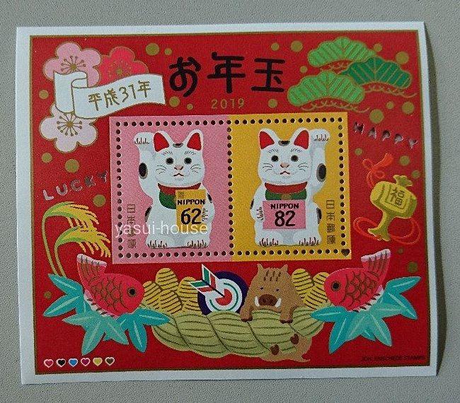 平成31年お年玉切手シート