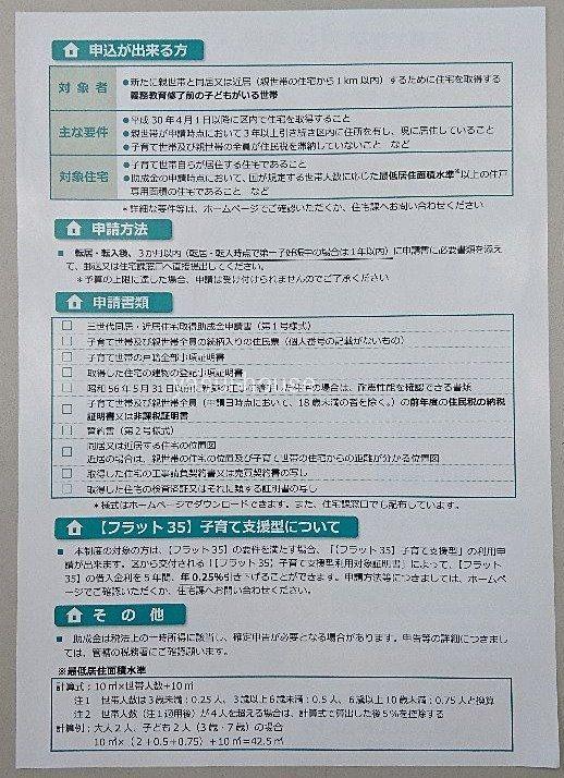 子育て世帯の住宅購入 裏/墨田区助成金